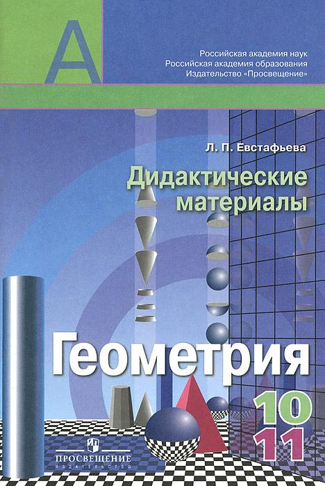 Л. П. Евстафьева Геометрия. 10-11 классы. Дидактические материалы