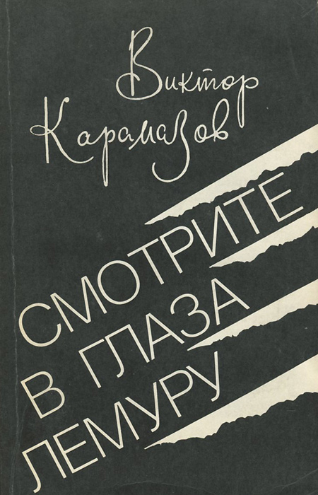 Виктор Карамазов Смотрите в глаза лемуру