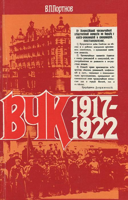 В. П. Портнов ВЧК. 1917-1922 архив вчк сборник документов