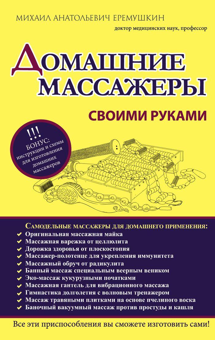 Еремушкин М.А. Домашние массажеры своими руками