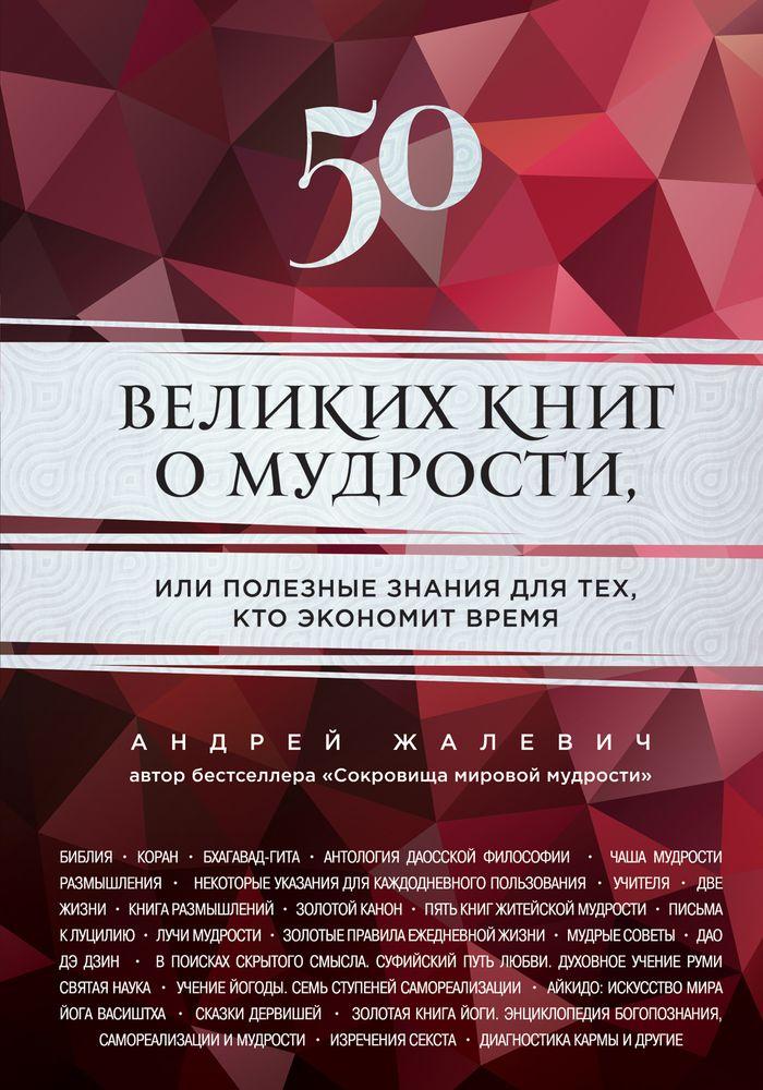 Андрей Жалевич 50 великих книг о мудрости, или Полезные знания для тех, кто экономит время