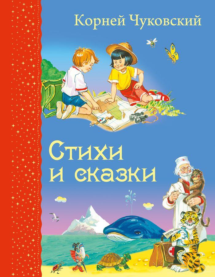 Корней Чуковский Стихи и сказки