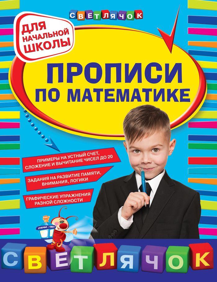Н.С.Леонова Прописи по математике. Для начальной школы