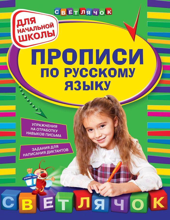 Н. С. Леонова Русский язык. Прописи для начальной школы