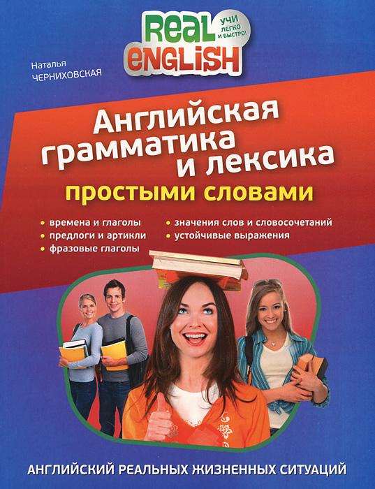 Н.О. Черниховская Английская грамматика и лексика простыми словами