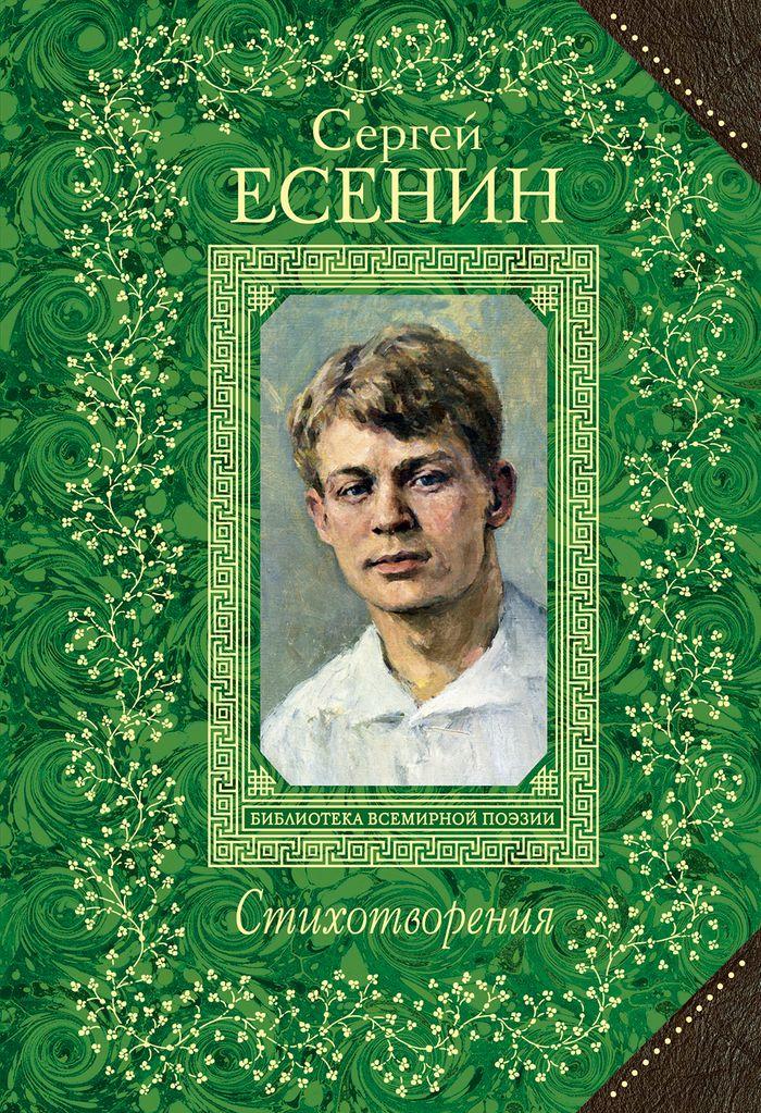 Сергей Есенин Сергей Есенин. Стихотворения