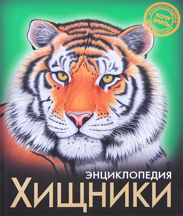 Виктория Гетцель Энциклопедия. Хищники