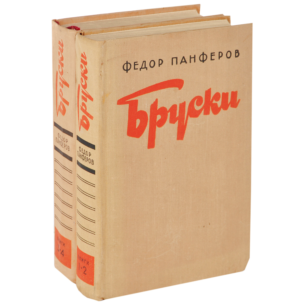 Федор Панферов Бруски (комплект из 2 книг)