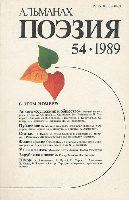 Поэзия. Альманах, №54, 1989   Старшинов Николай Константинович