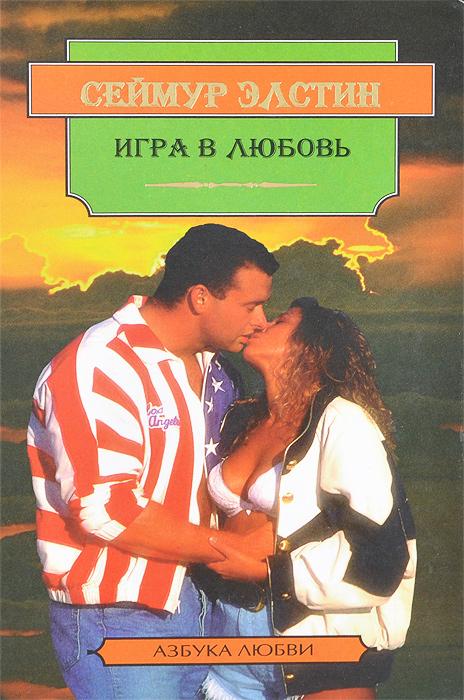 """С. Элстин, К. Си, О. Финчли, В. Уэбстер Игра в любовь. Когда сердце поет. За все земные грани. Скажи мне """"да"""""""
