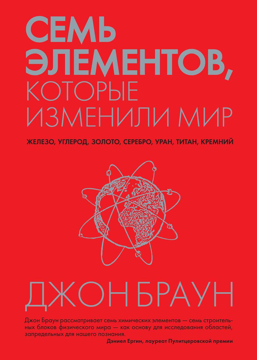 Джон Браун Семь элементов, которые изменили мир