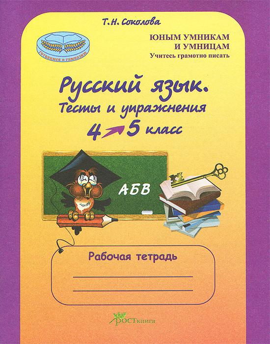 Т. Н. Соколова Русский язык. 4 класс. Тесты и упражнения. Рабочая тетрадь