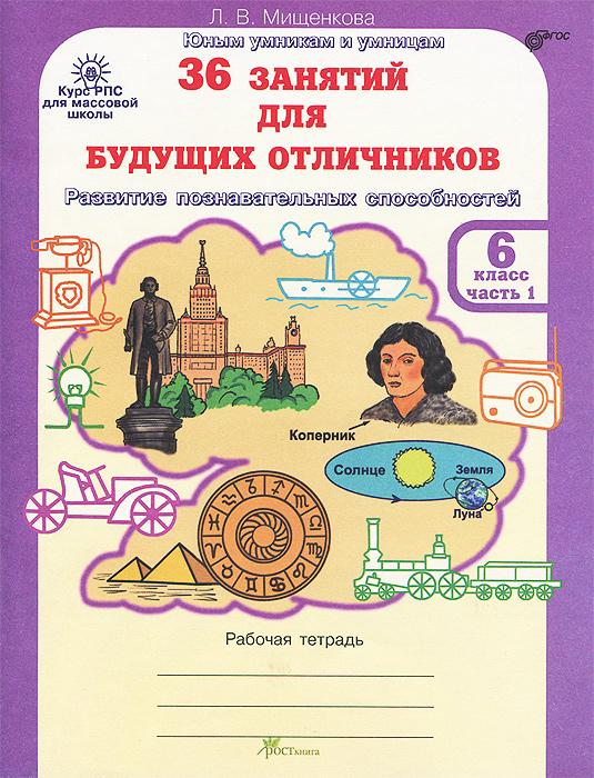 Л. В. Мищенкова 36 занятий для будущих отличников. 6 класс. Рабочая тетрадь. В 2 частях. Часть 1