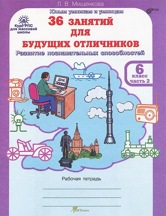 Л. В. Мищенкова 36 занятий для будущих отличников. 6 класс. Рабочая тетрадь. В 2 частях. Часть 2