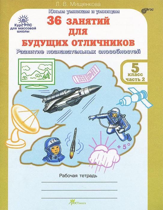 Л. В. Мищенкова 36 занятий для будущих отличников. 5 класс. Рабочая тетрадь. В 2 частях. Часть 2