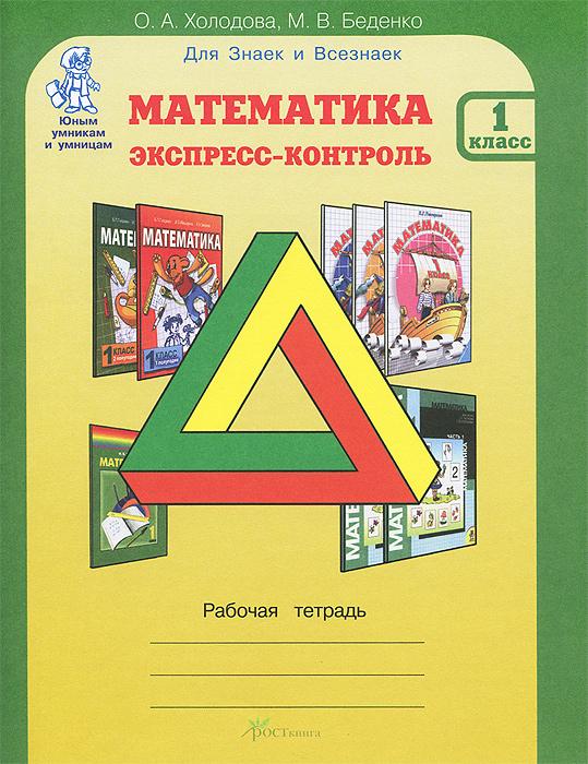 О. А. Холодова, М. В. Беденко Математика. 1 класс. Рабочая тетрадь. Экспресс-контроль