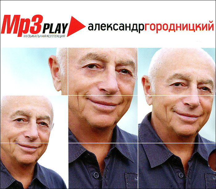 Александр Городницкий Александр Городницкий (mp3) александр городницкий стихи и песни сборник