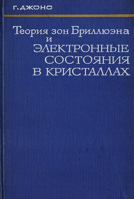 Теория зон Бриллюэна и электронные состояния в кристаллах Книга известного английского...
