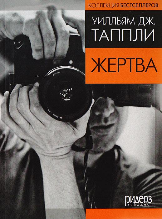 Таппли У. Дж. Жертва