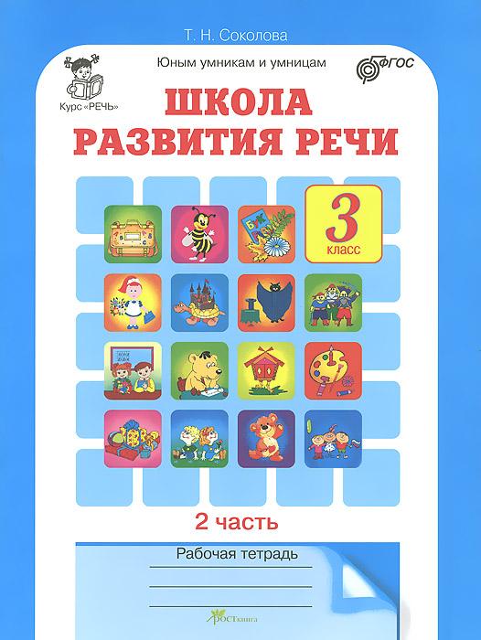 Т. Н. Соколова Школа развития речи. 3 класс. Рабочая тетрадь. В 2 частях. Часть 2
