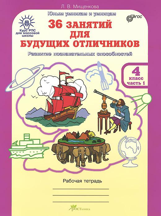 Л. В. Мищенкова 36 занятий для будущих отличников. 4 класс. Рабочая тетрадь. В 2 частях. Часть 1