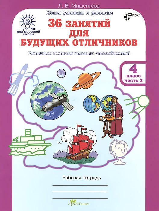 Л. В. Мищенкова 36 занятий для будущих отличников. 4 класс. Рабочая тетрадь. В 2 частях. Часть 2