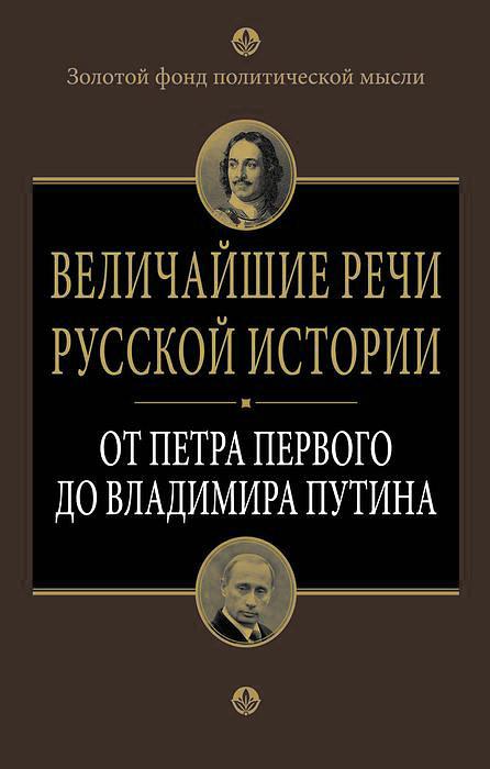Величайшие речи русской истории. От Петра Первого до Владимира Путина