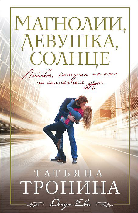 Татьяна Тронина Магнолии. Девушка. Солнце