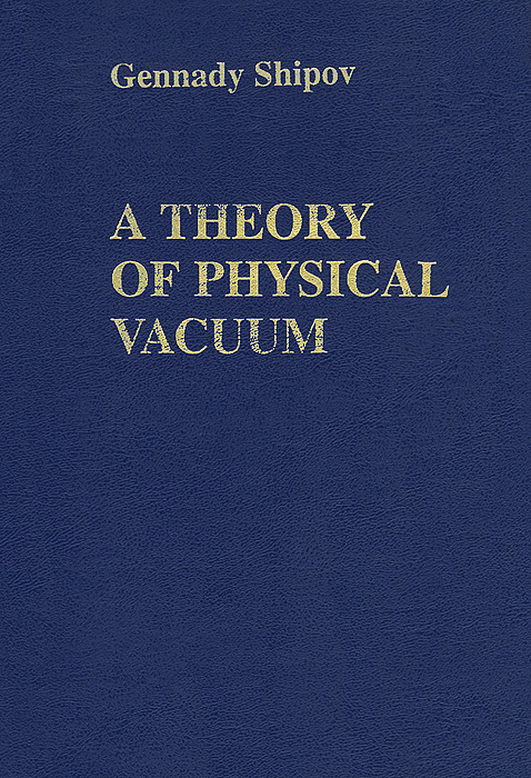 Gennady Shipov A Theory of Physical Vacuum: A New Paradigm delinda n baker in search of truth 31 day devotional