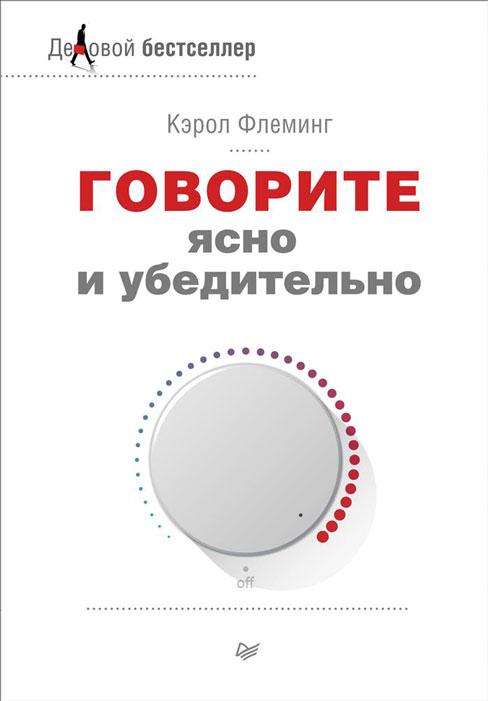 Говорите ясно и убедительно Почему стоит прочесть эту книгу...