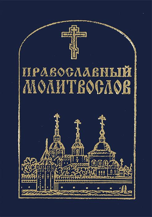 цена на Православный молитвослов (миниатюрное издание)