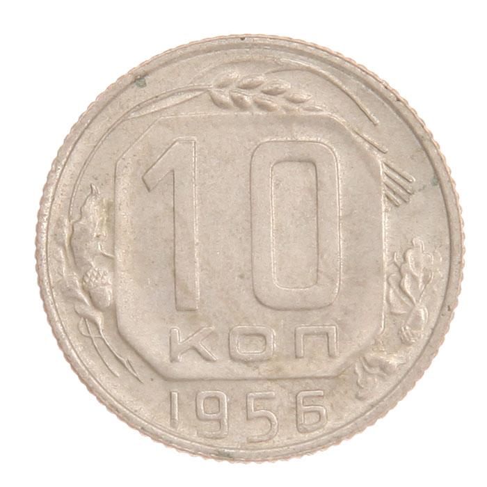 Фото - Монета номиналом 10 копеек. СССР, 1956 год монета номиналом 15 копеек ссср 1955 год
