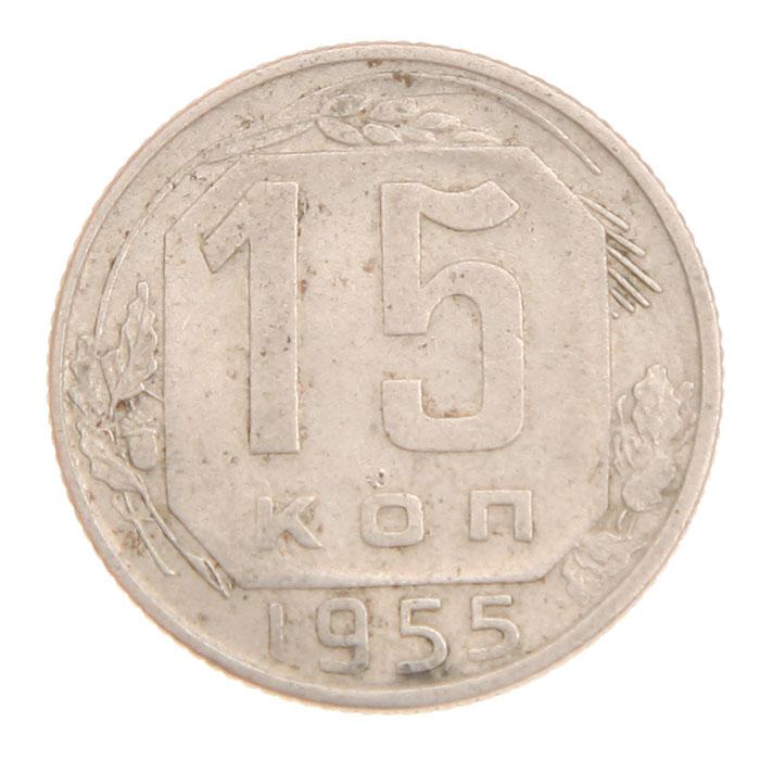 Фото - Монета номиналом 15 копеек. СССР, 1955 год монета номиналом 15 копеек ссср 1955 год
