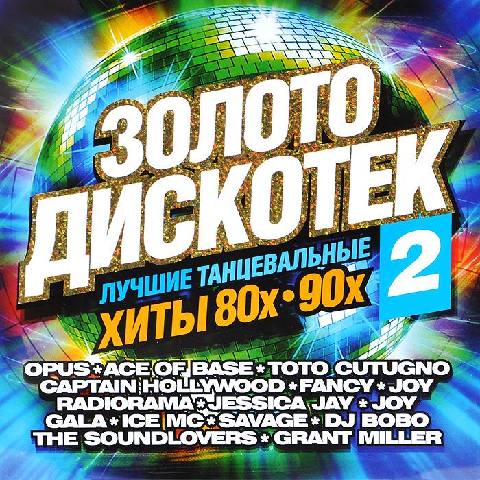 Золото дискотек. Лучшие танцевальные хиты 80х-90х. Часть 2 лучшие музыкальные клипы хиты 2006 часть 2 выпуск 7