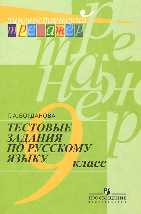 Г. А. Богданова Русский язык. 9 класс. Тестовые задания