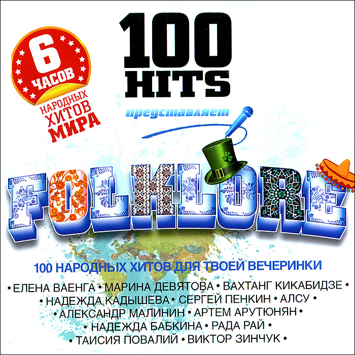 100 Hits Folklore (mp3) диск mp3 disco hits