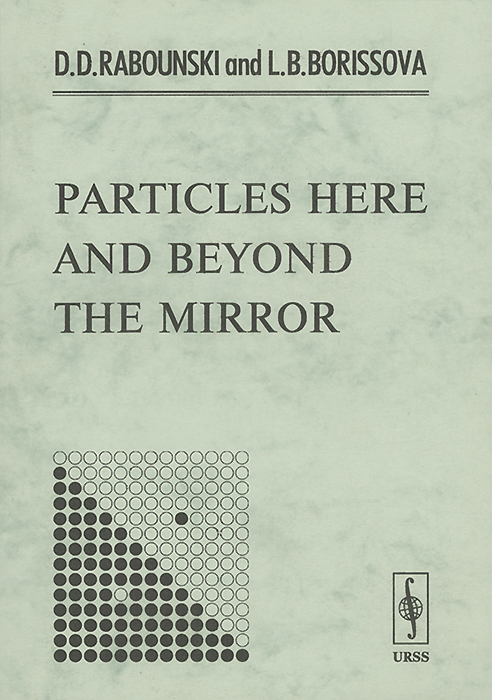 где купить L. B. Borissova, D. D. Rabounski Particles Here and Beyond the Mirror дешево