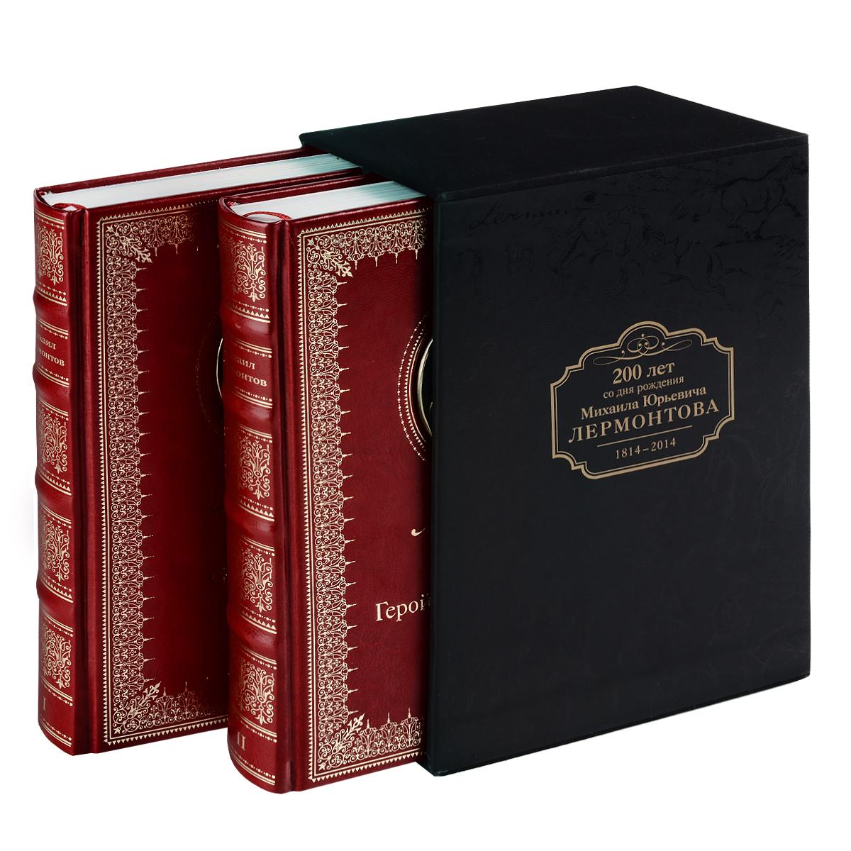 М. Ю. Лермонтов М. Ю. Лермонтов. Избранные сочинения в 2 томах (подарочный комплект)