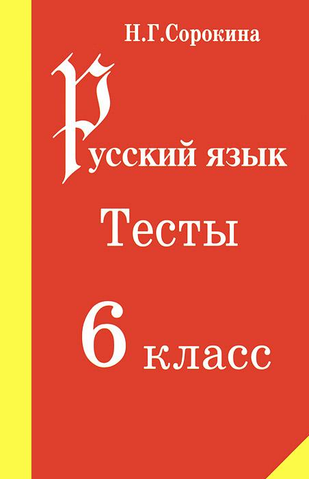 Н. Г. Сорокина Русский язык. 6 класс. Тесты