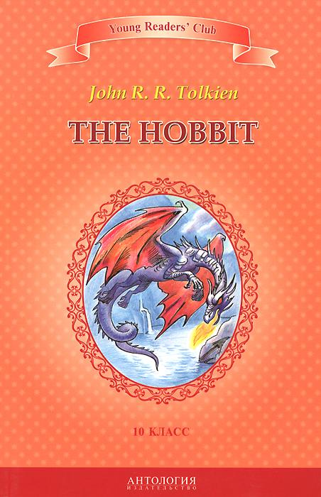The Hobbit / Хоббит. 10 класс. Книга для чтения на английском языке