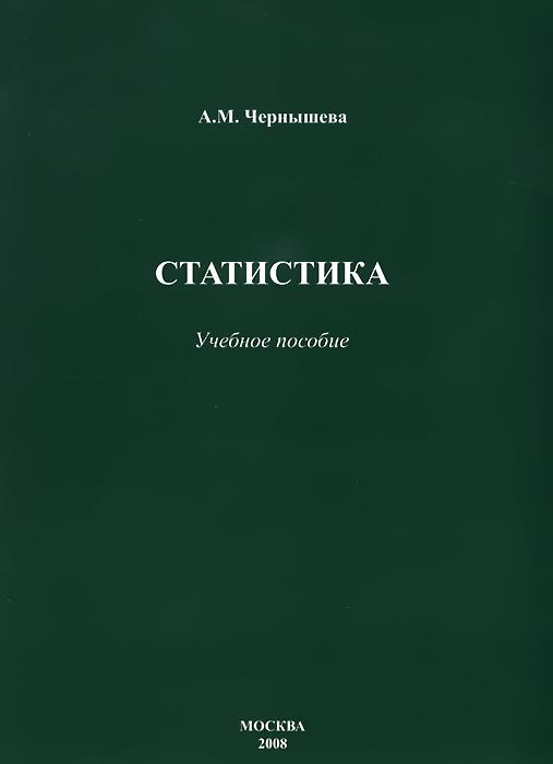 А. М. Чернышева Статистика. Учебное пособие