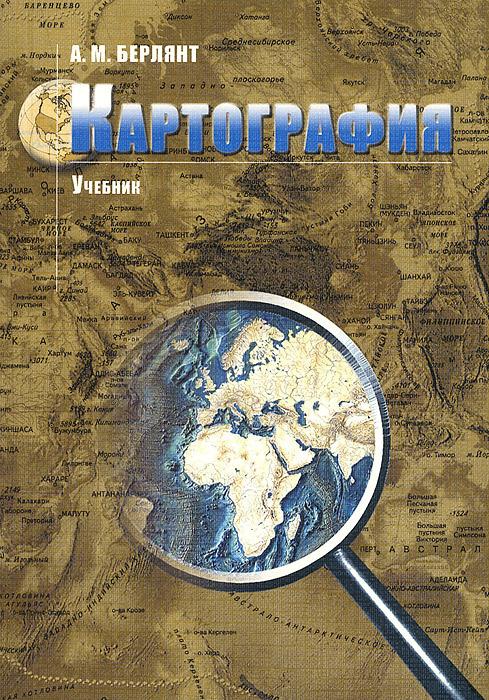 А. М. Берлянт Картография. Учебник