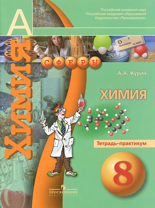 А. А. Журин Химия. 8 класс. Тетрадь-практикум
