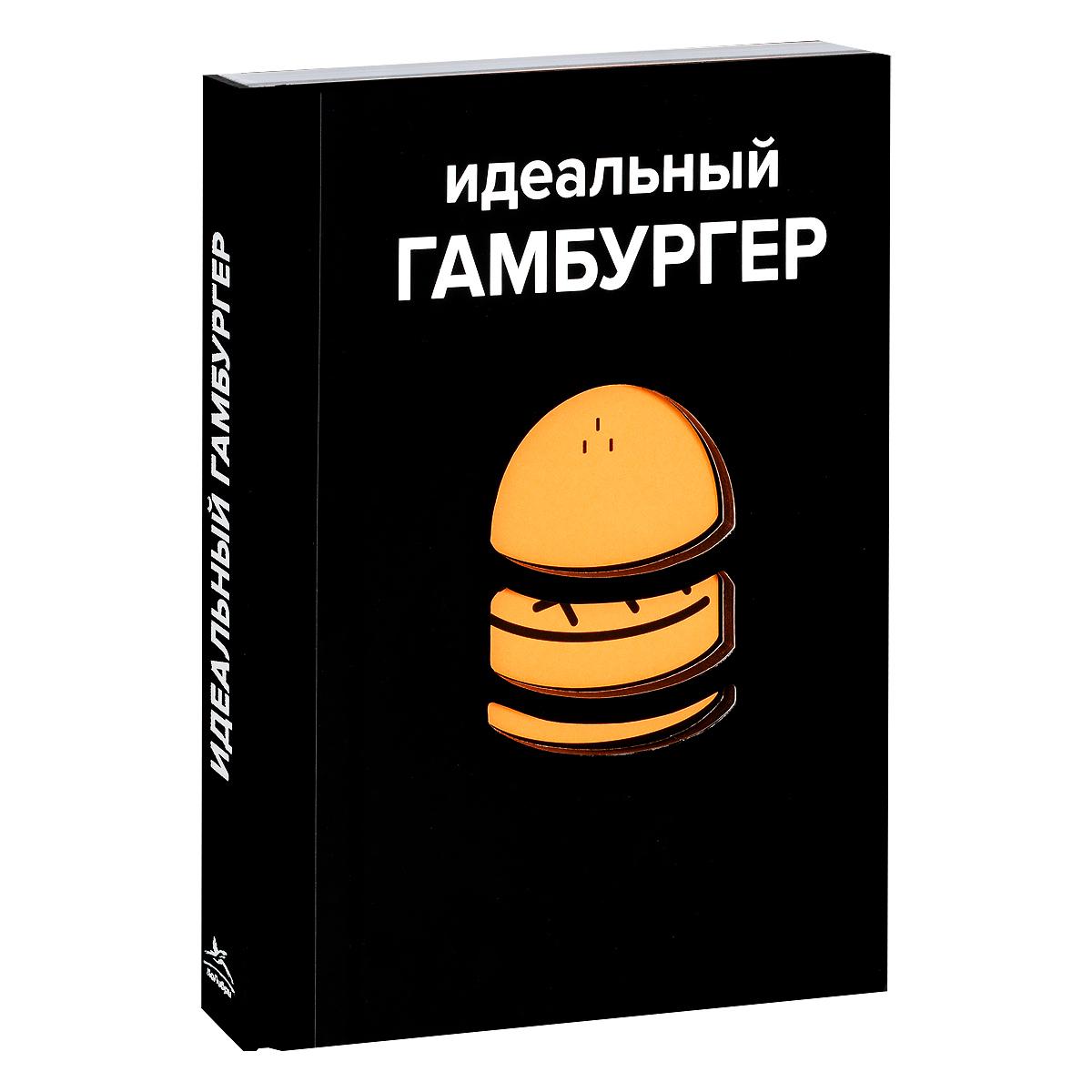 идеальный гамбургер книга pdf