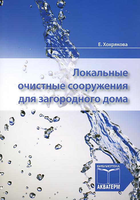 Е. Хохрякова Локальные очистные сооружения для загородного дома