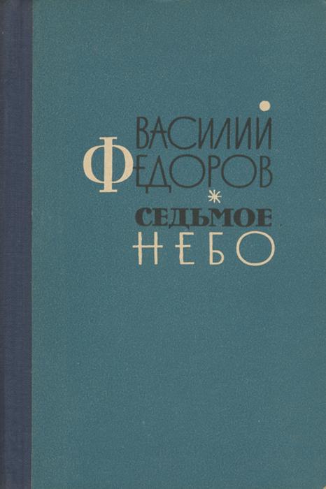 Василий Федоров Седьмое небо матрасы седьмое небо матрас седьмое небо принц классик 140х70х10 см