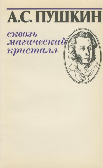 А. С. Пушкин Сквозь магический кристалл