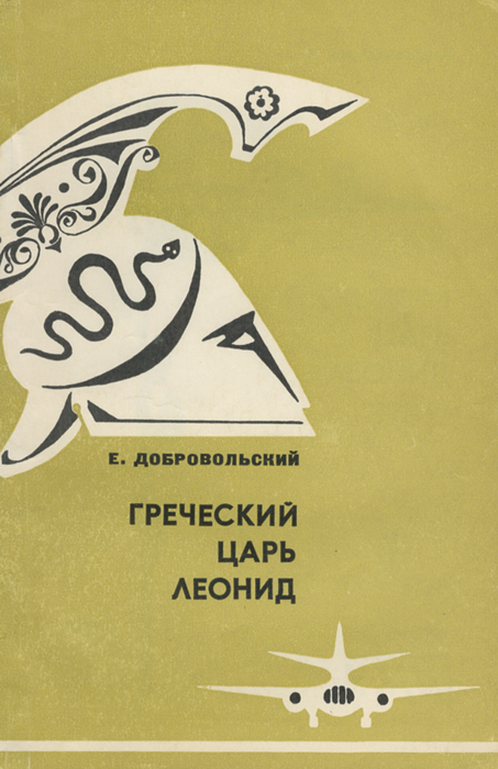 Е. Добровольский Греческий царь Леонид е добровольский 20 заполярные ангелы