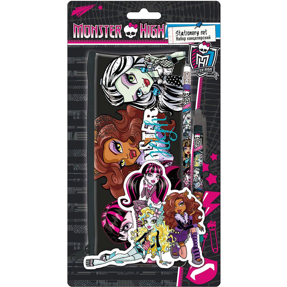 Канцелярский набор Monster High, 3 предмета