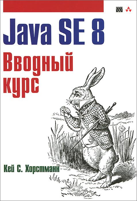 Кей С. Хорстманн Java SE 8. Вводный курс хорстманн к java se 8 вводный курс